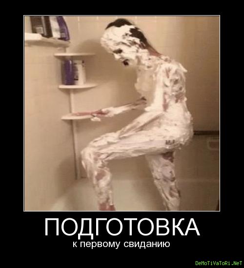 gotovimsya-k-pervomu-seksu