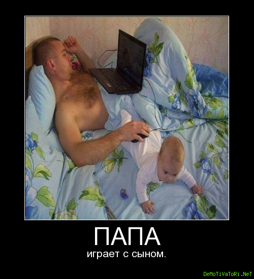 Металлика папа играет сыну