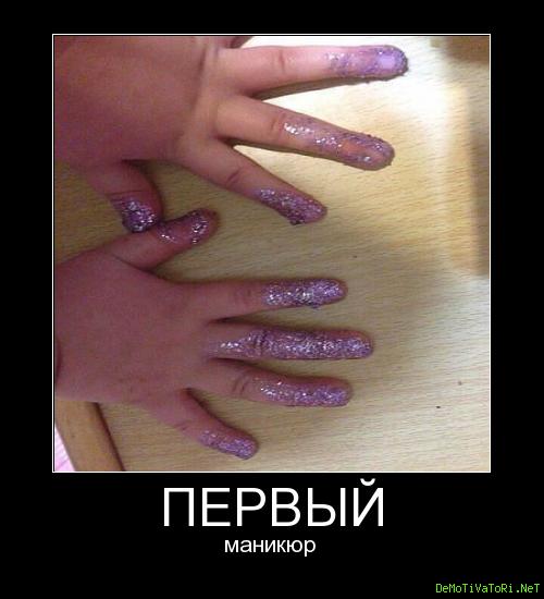 Приколы обама, прикольные картинки с надписями про ногти