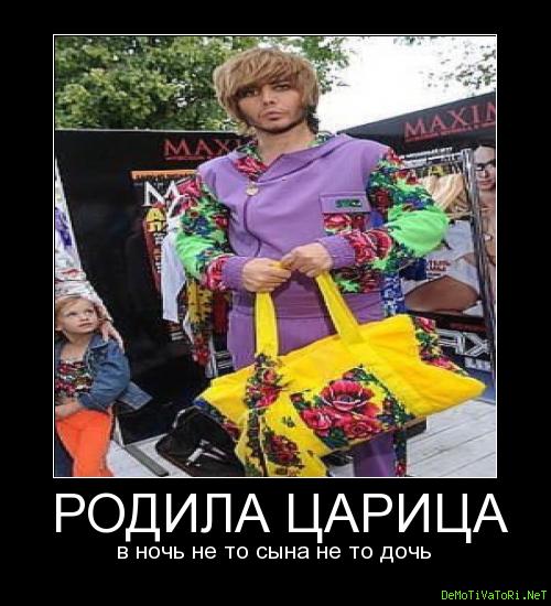 Родила царица в ночь, не то сына не то дочь))