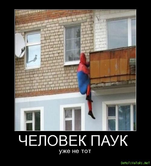 если смешные демотиваторы человек паук хранится