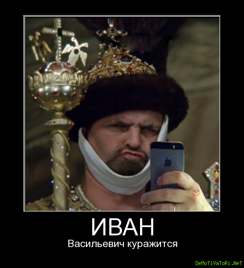 Иван васильевич фото приколы