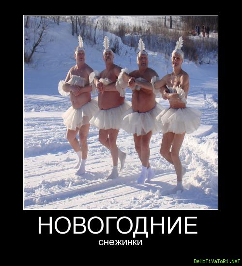 Оригинальный демотиватор новогодний