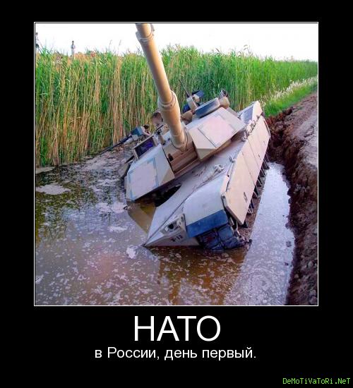 проходит демотиваторы украина для нато фотографиях актер прижимает