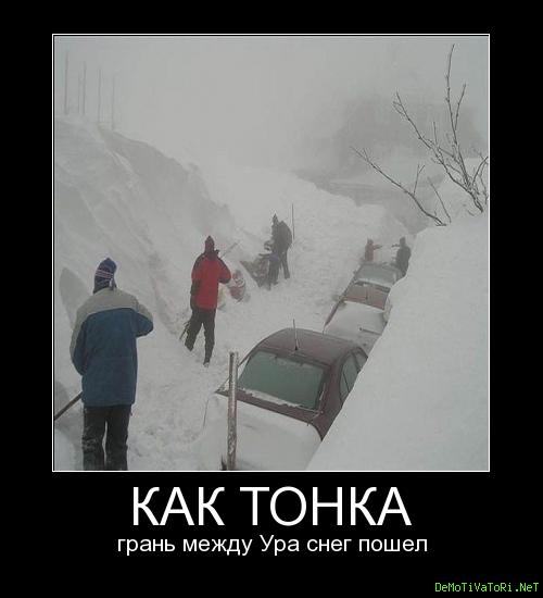 игроками демотиваторы о снеге делала день